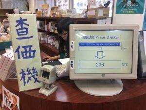 レジの横にある機械で値段を調べられます。