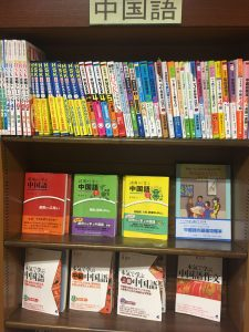 ジュンク堂の語学学習コーナー。