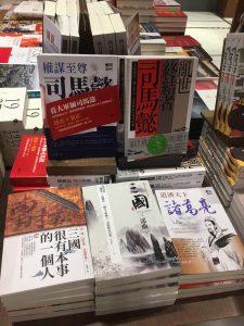 誠品書店で見かけた三国志本。