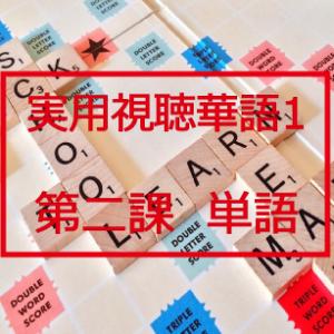 新版実用視聴華語vol.1第二課単語と日本語訳