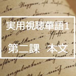 新版実用視聴華語vol.1第二課本文と日本語訳