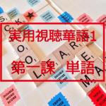 新版実用視聴華語vol.1第一課-単語