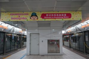 高雄捷運のちびまる子ちゃんコラボイベント1