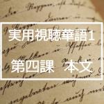 新版実用視聴華語vol.1第四課本文と日本語訳