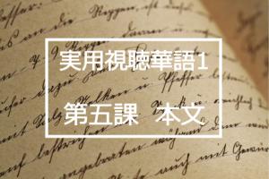 新版実用視聴華語vol.1第五課本文と日本語訳
