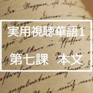 実用視聴華語vol.1第七課本文と日本語訳
