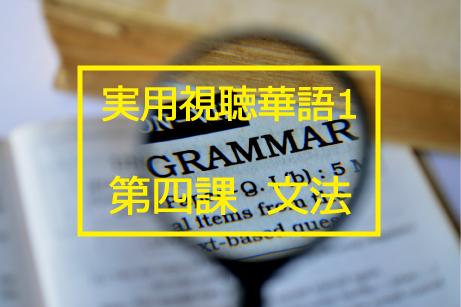 新版実用視聴華語vol.1第四課-文法
