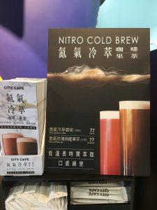 7-ELEVENの新商品?窒素コーヒー!