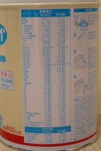 台湾製の明治粉ミルクの成分表