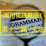 新版実用視聴華語vol.1第十一課-文法