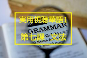 新版実用視聴華語vol.1第七課-文法