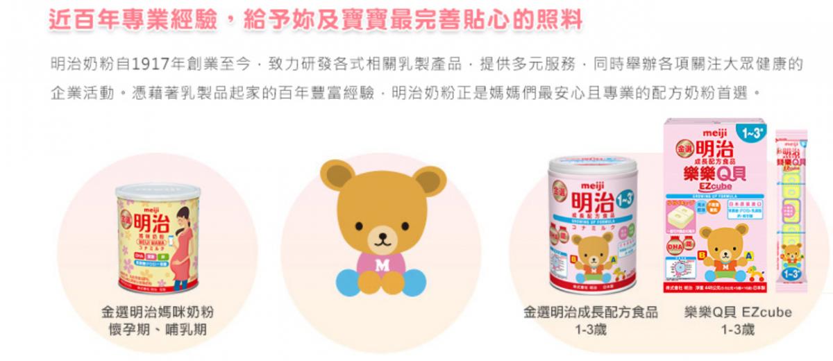 台湾明治のWebサイト