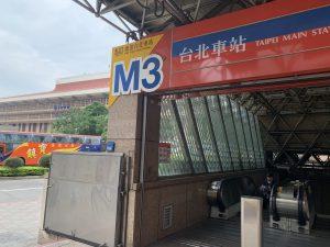 台北駅3番出口