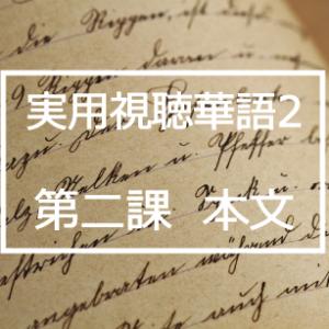 新版実用視聴華語vol.2第二課本文と日本語訳