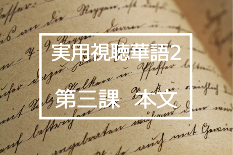 新版実用視聴華語vol.2第三課本文と日本語訳