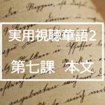 新版実用視聴華語vol.2第七課本文と日本語訳