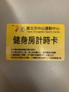トレーニングルーム入退場カード