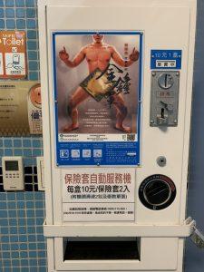 男子更衣室の自動販売機
