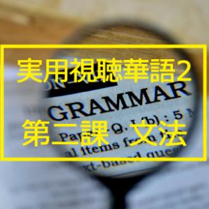 新版実用視聴華語vol.2第二課-文法