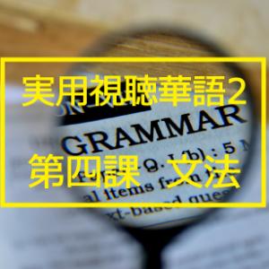 新版実用視聴華語vol.2第四課-文法