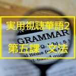 新版実用視聴華語vol.2第五課-文法
