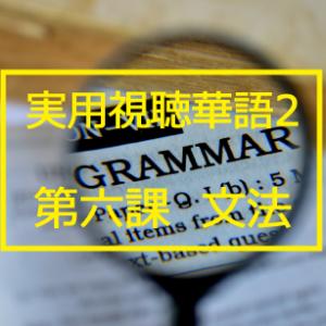新版実用視聴華語vol.2第六課-文法