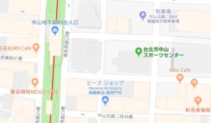 中山運動中心行き方