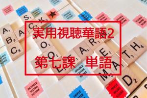新版実用視聴華語vol.2第七課-単語と日本語訳