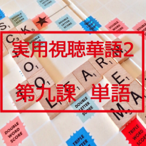 新版実用視聴華語vol.2第九課-単語と日本語訳