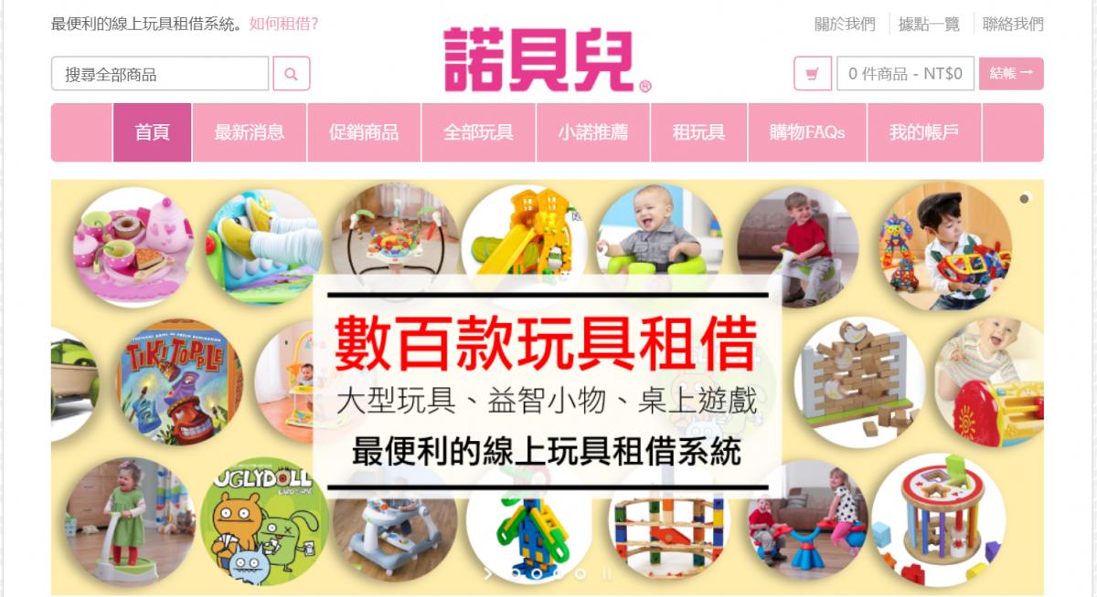 台湾の玩具レンタルサービスサイト1