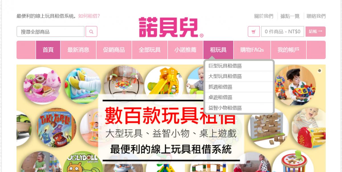 台湾の玩具レンタルサービスサイト2