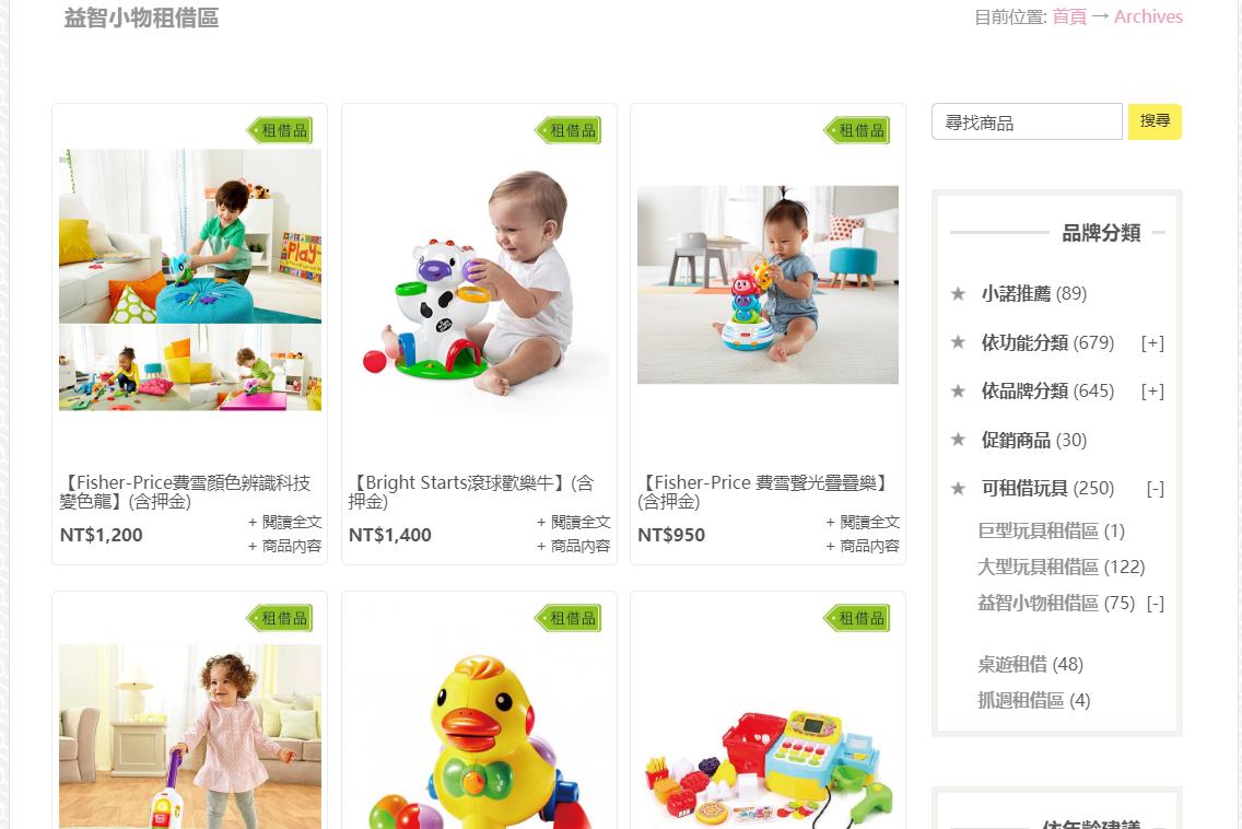 台湾の玩具レンタルサービスサイト3