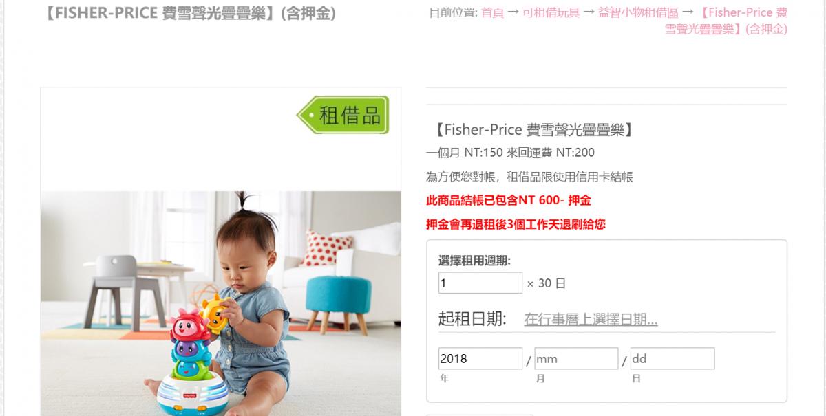 台湾の玩具レンタルサービスサイト4