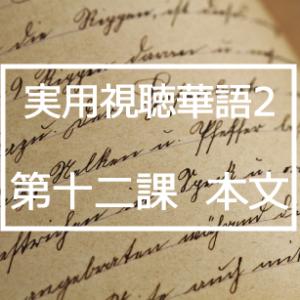 新版実用視聴華語vol.2第十二課本文と日本語訳