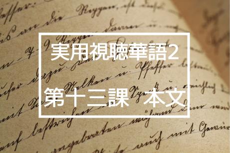 新版実用視聴華語vol.2第十三課本文と日本語訳