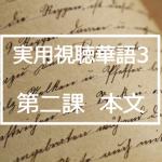 新版実用視聴華語vol.3第二課本文と日本語訳