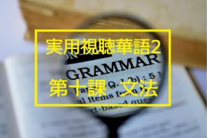 新版実用視聴華語vol.2第十課-文法