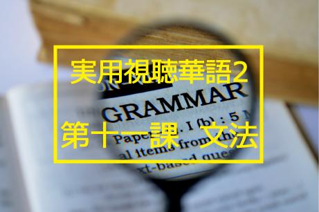 新版実用視聴華語vol.2第十一課-文法