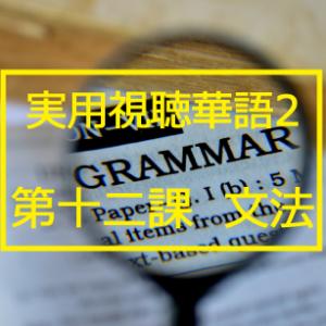 新版実用視聴華語vol.2第十二課-文法