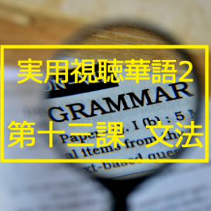新版実用視聴華語vol.2第十三課-文法