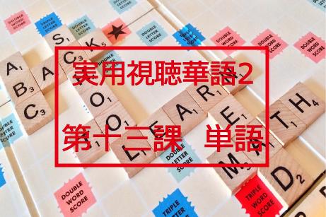 新版実用視聴華語vol.2第十三課-単語と日本語訳