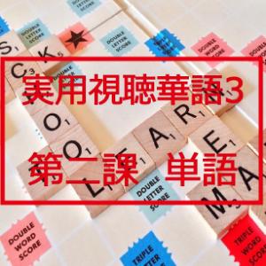 新版実用視聴華語vol.3第二課-単語と日本語訳