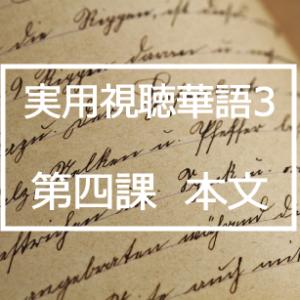 新版実用視聴華語vol.3第四課本文と日本語訳