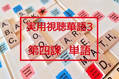 新版実用視聴華語vol.3第四課-単語と日本語訳