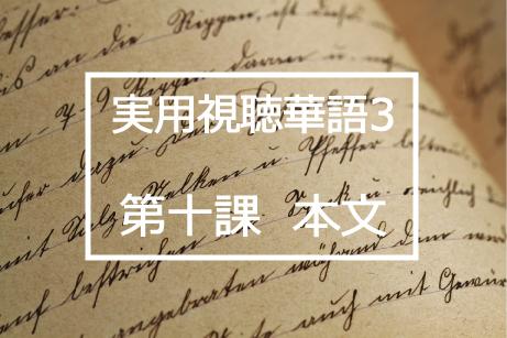 新版実用視聴華語vol.3第十課本文と日本語訳