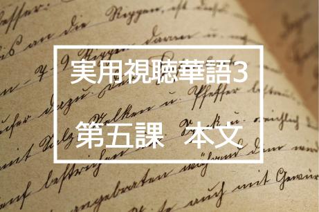 新版実用視聴華語vol.3第五課本文と日本語訳