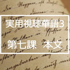 新版実用視聴華語vol.3第七課本文と日本語訳