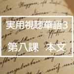 新版実用視聴華語vol.3第八課本文と日本語訳