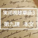 新版実用視聴華語vol.3第九課本文と日本語訳