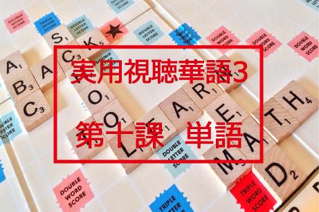 新版実用視聴華語vol.3第十課-単語と日本語訳